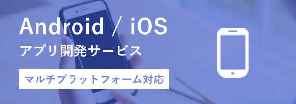 Android / iOS アプリ開発サービス