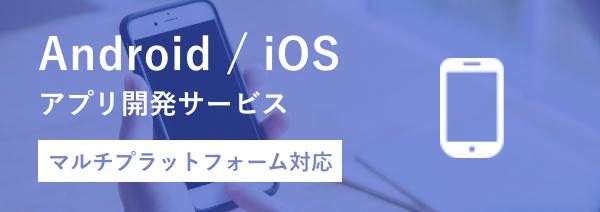 Android / iOS アプリ開発サービス