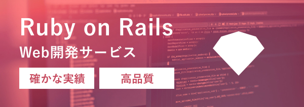 Ruby on Rails Web 開発サービス