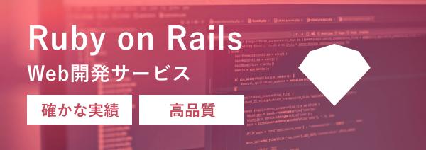 Ruby on Rails Web 開発サービス