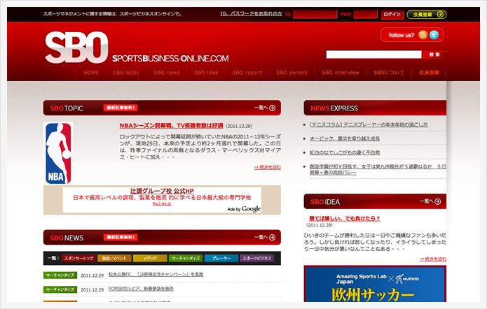 株式会社クロス・ビー, スポーツビジネスオンライン, SBO, Rails, Ruby