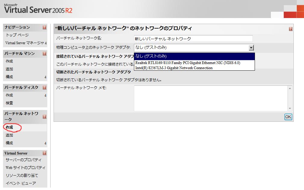Virtual Serverではネットワークを追加する