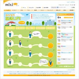 家庭教師のトライ, mixiアプリ, 就職Gate, Rails, Ruby