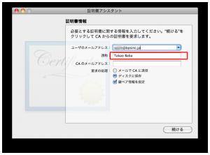 「通称」とあるが、Developer登録した名前を正確に入力する必要がある