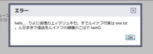 GMailでのエラーメッセージ