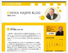 慶應義塾大学, 大岩元名誉教授, ブログ, blog