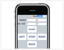 iPhone, Segway(RMP-50), iSegway, 制御