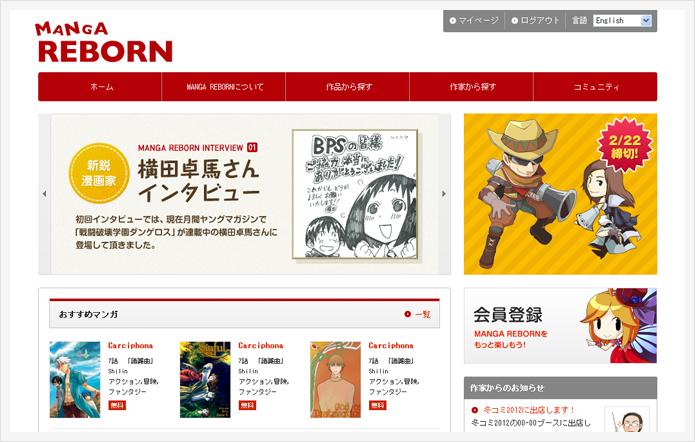 マンガ, 漫画, コミュニティサイト, MANGA REBORN, Rails, Ruby