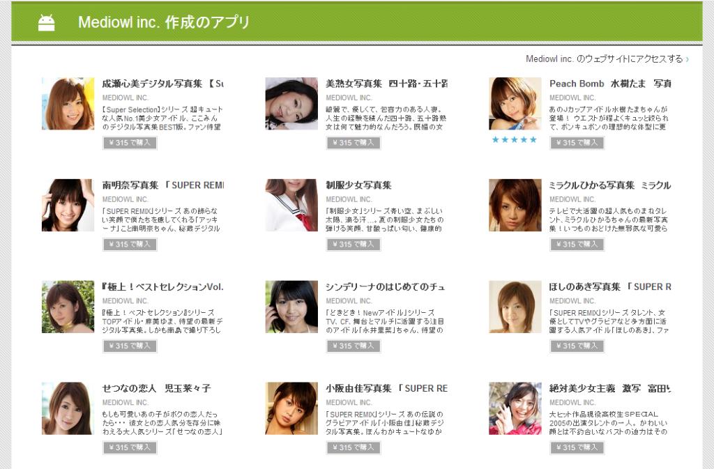 株式会社Mediowl, Android, 電子書籍, epub, Google Play