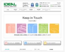 摂津金属工業株式会社, ホームページ, ECサイト
