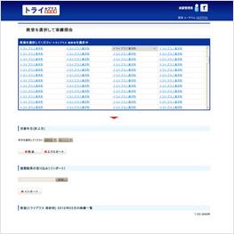 株式会社TRGネットワーク, RubyOnRails, 基幹コンテンツ・マネジメント・システム, 再構築