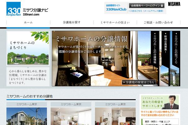 ZUTTO株式会社, 330navi, ミサワ分譲ナビ, 物件紹介、管理を行うWebアプリケーションサイト
