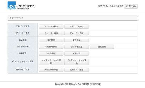 ZUTTO株式会社, 330navi, ミサワ分譲ナビ, 物件紹介、管理を行うWebアプリケーションサイト, 管理画面TOPページ