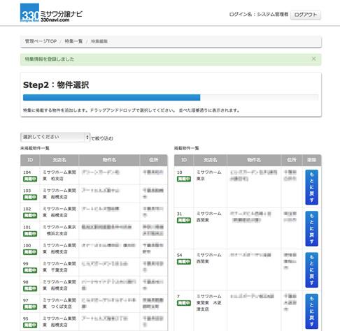 ZUTTO株式会社, 330navi, ミサワ分譲ナビ, 物件紹介、管理を行うWebアプリケーションサイト, 物件一覧ページ