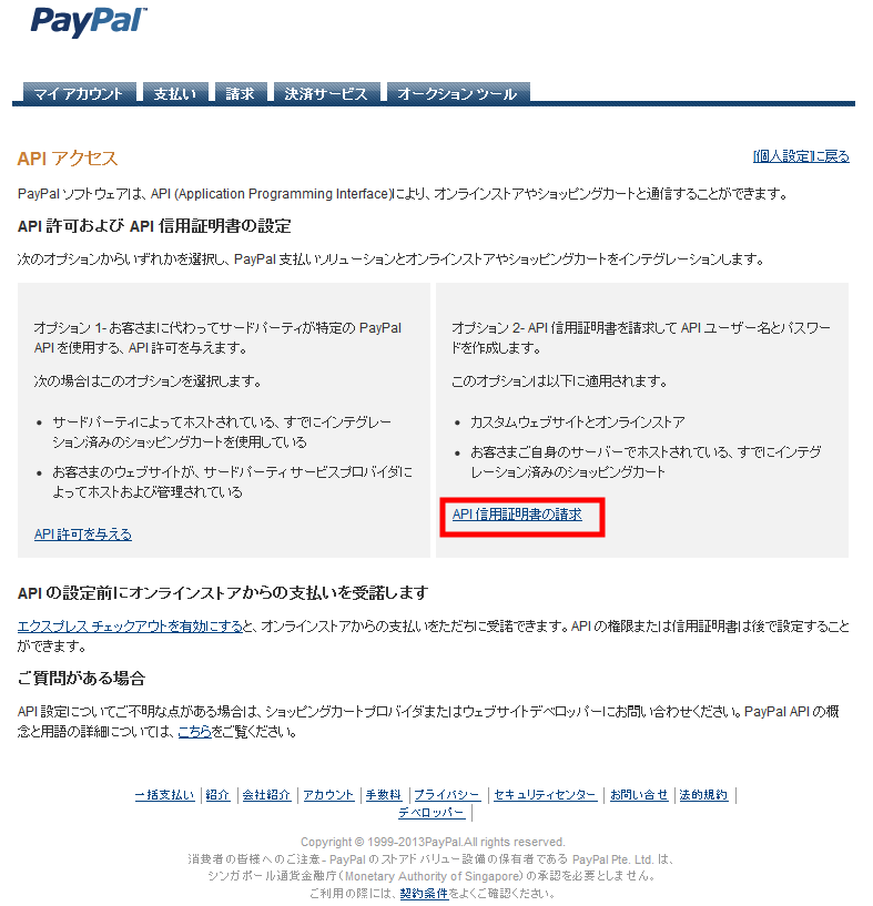 PayPal Sandbox