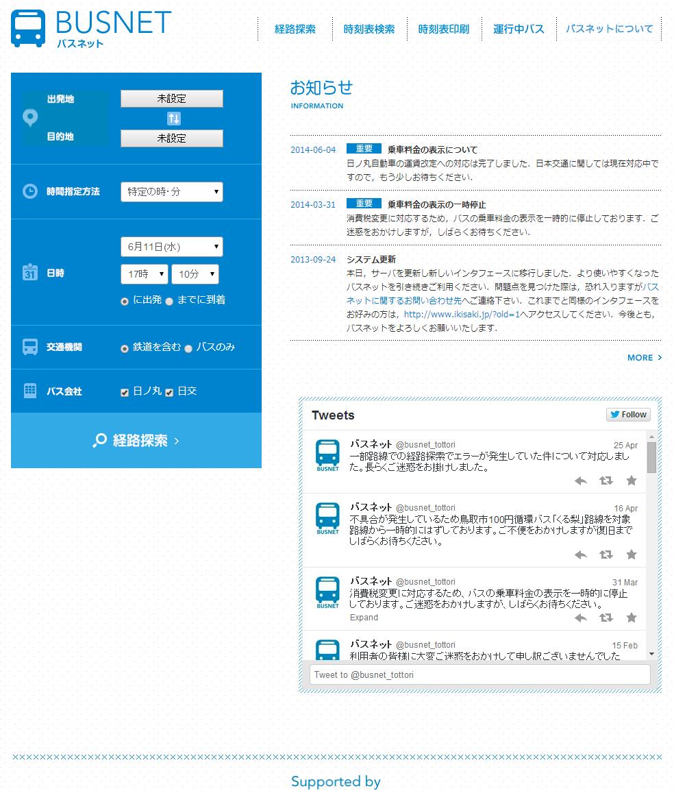 鳥取、大学、バスネット