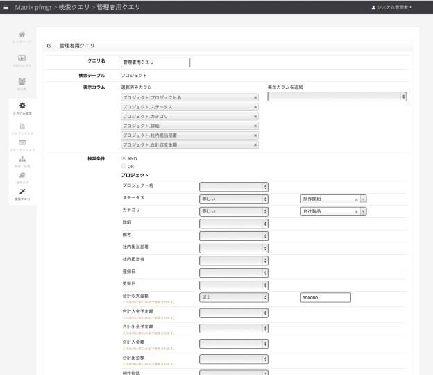 株式会社マトリックス, Ruby on Rails, ゲーム開発プロジェクトの収支管理、工数管理を行うWebシステム
