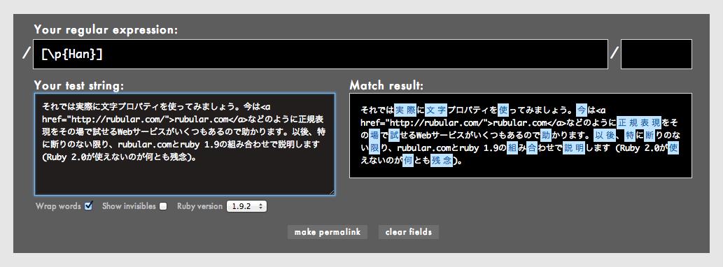 漢字だけにマッチする文字クラス
