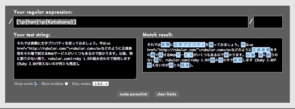 漢字とカタカナにマッチする文字クラス
