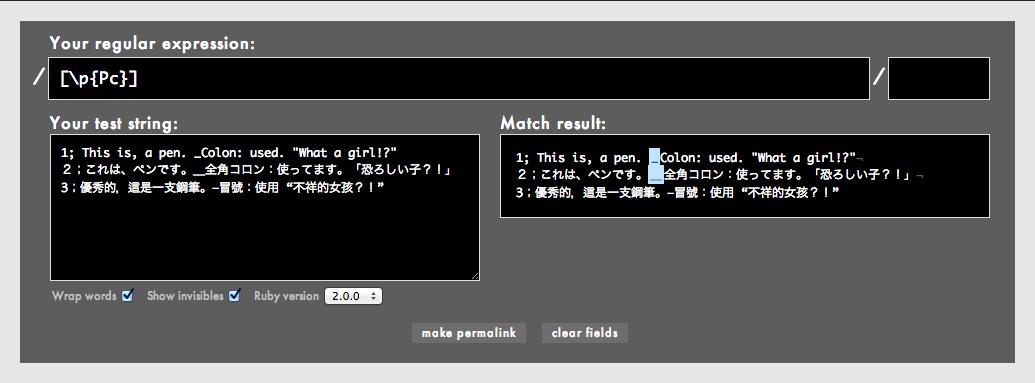 Pc文字クラスにマッチする文字