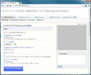 sitemap-tool03