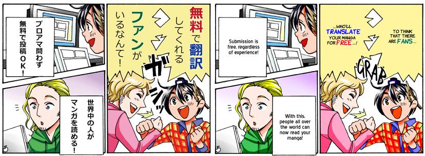 漫画投稿&翻訳サイト