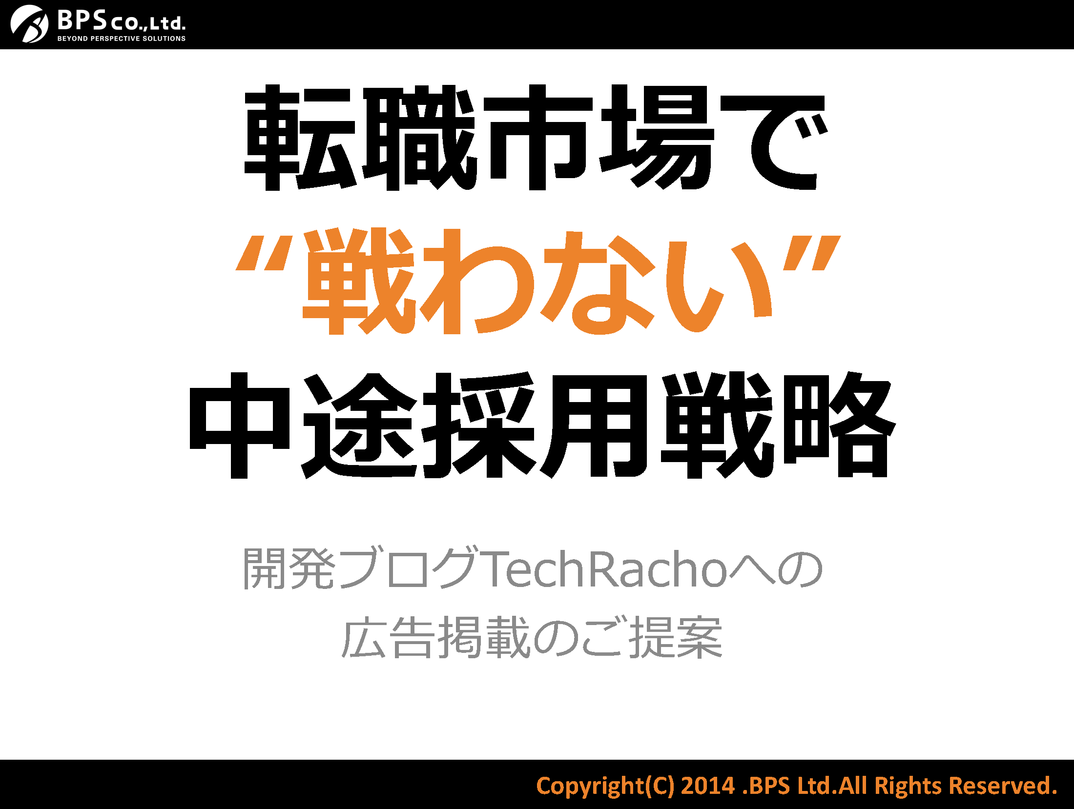 techracho_媒体資料_01