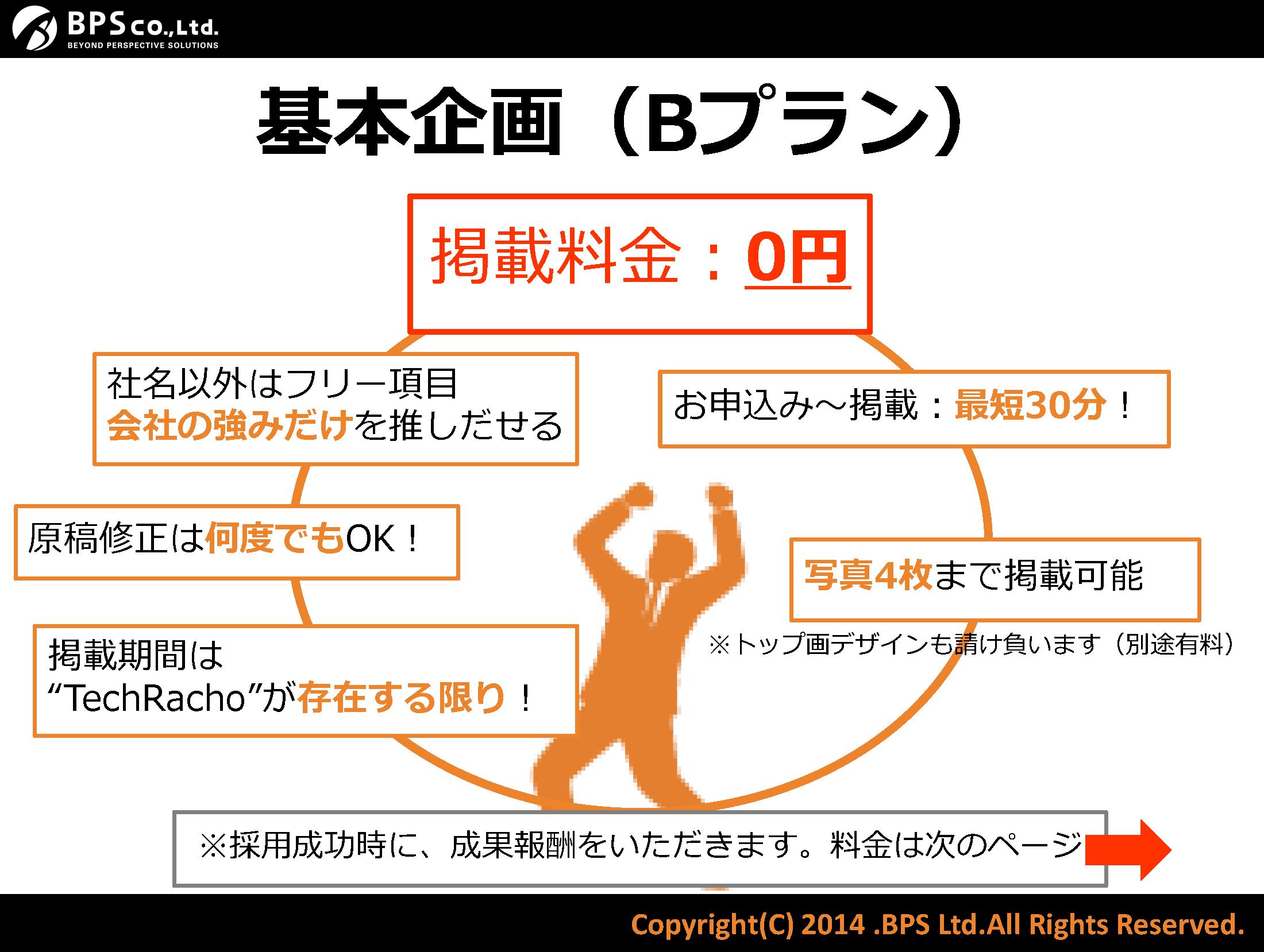 techracho_媒体資料_07