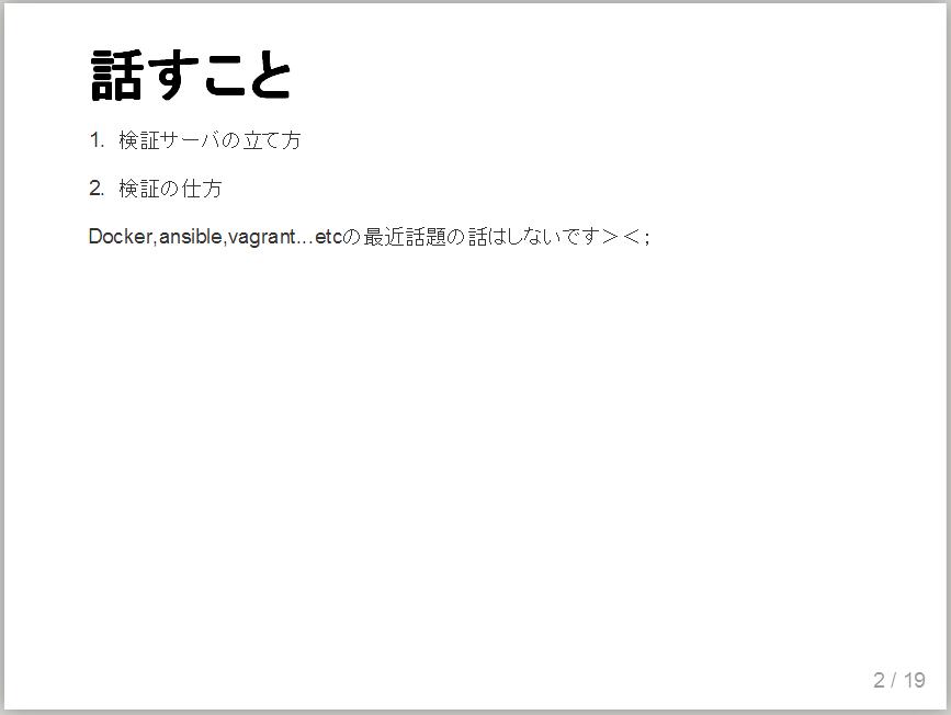 山下 検証環境 発表資料 iptables postfix rsync server unbound(1)