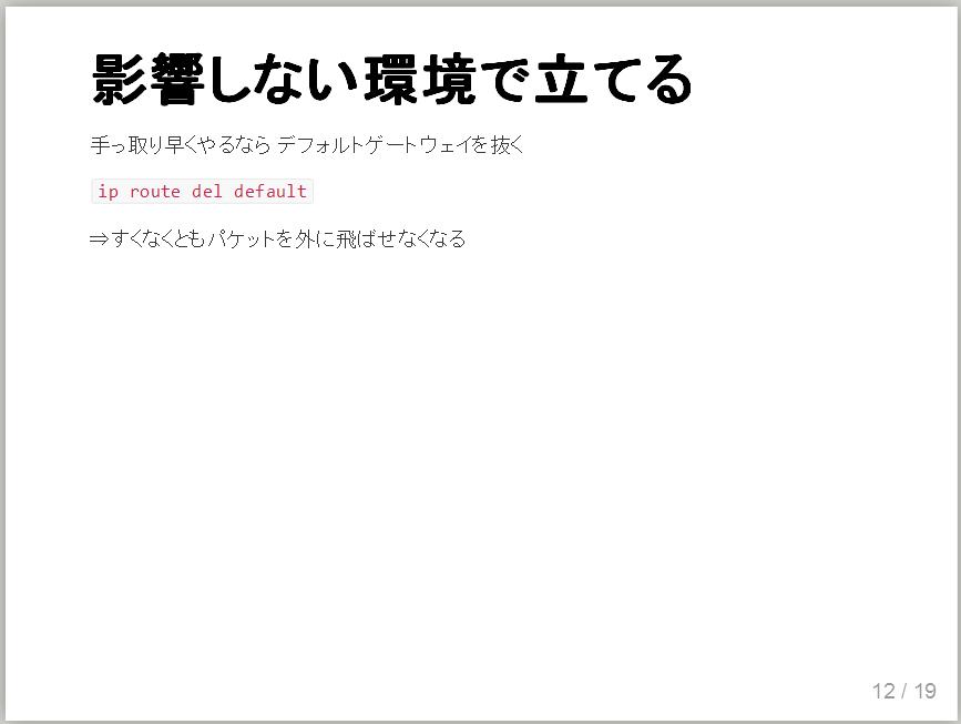 山下 検証環境 発表資料 iptables postfix rsync server unbound(11)
