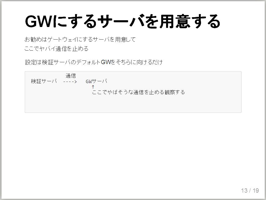 山下 検証環境 発表資料 iptables postfix rsync server unbound(12)