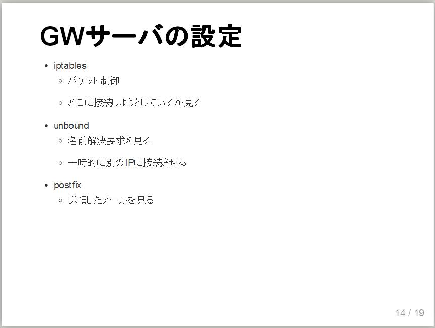 山下 検証環境 発表資料 iptables postfix rsync server unbound(13)