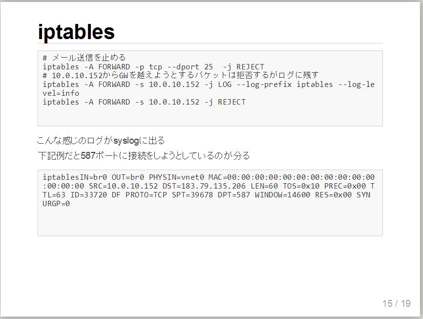 山下 検証環境 発表資料 iptables postfix rsync server unbound(14)