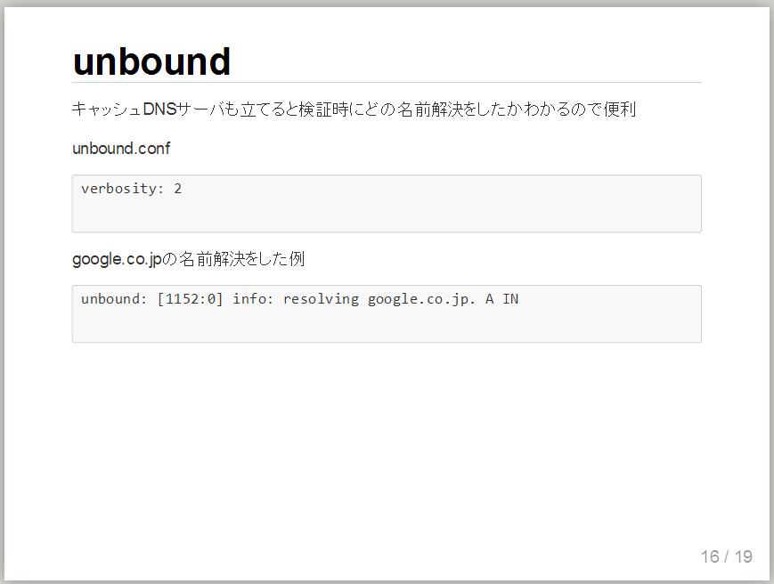 山下 検証環境 発表資料 iptables postfix rsync server unbound(15)