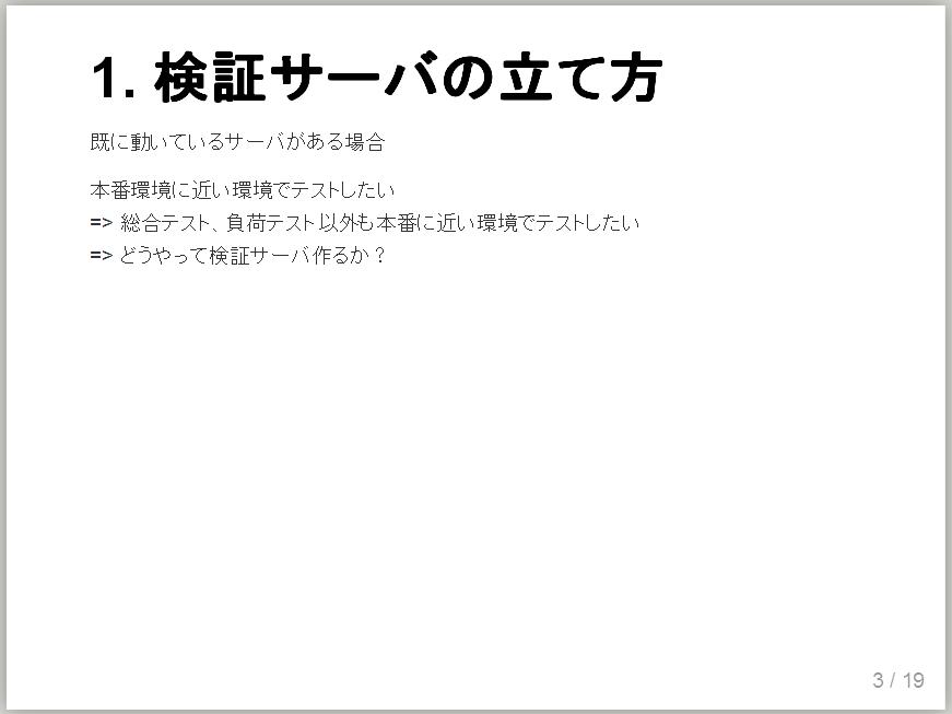 山下 検証環境 発表資料 iptables postfix rsync server unbound(2)