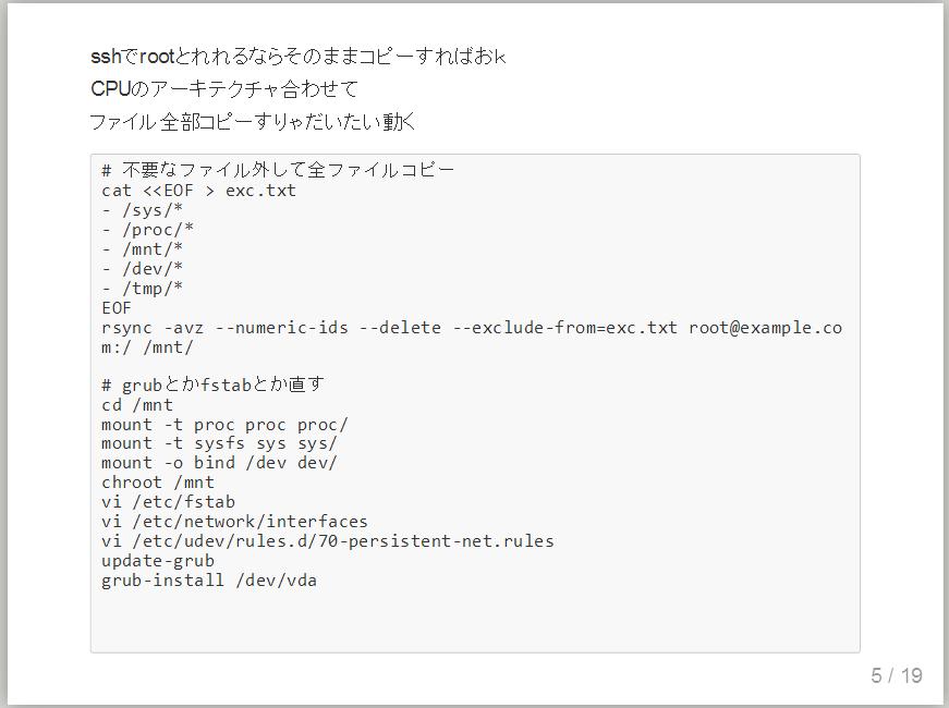 山下 検証環境 発表資料 iptables postfix rsync server unbound(4)