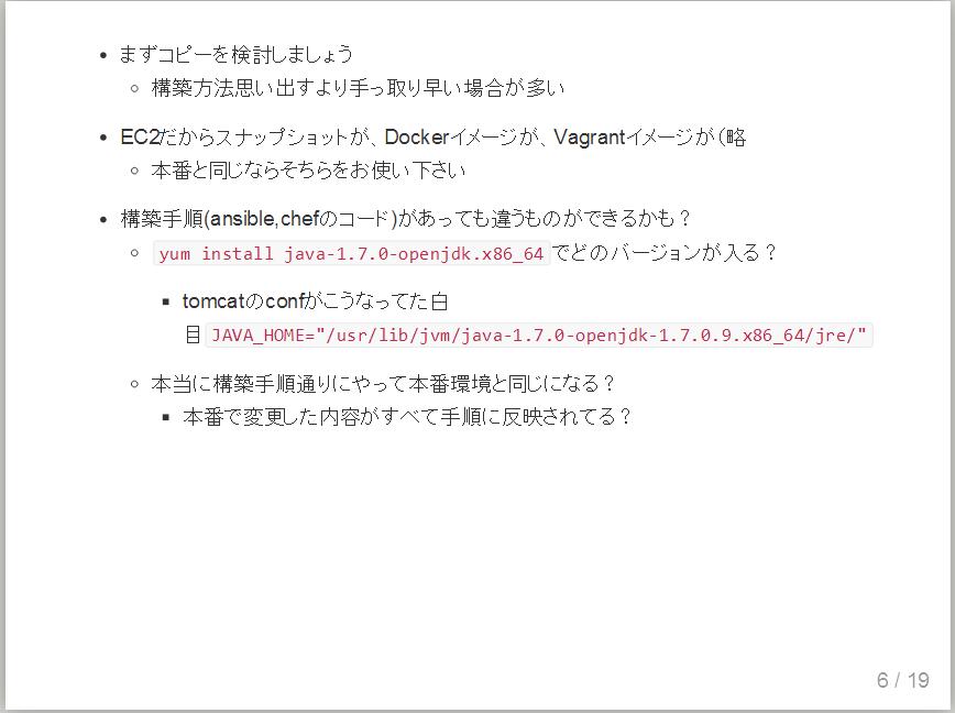山下 検証環境 発表資料 iptables postfix rsync server unbound(5)