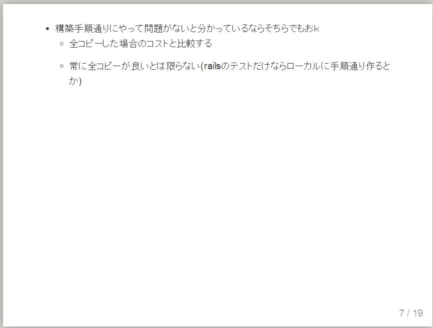 山下 検証環境 発表資料 iptables postfix rsync server unbound(6)