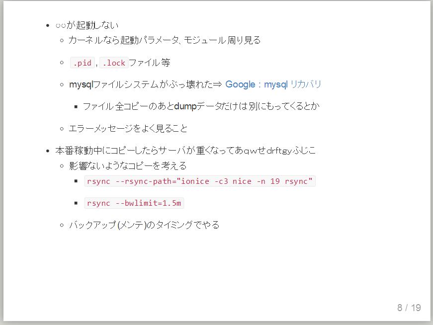 山下 検証環境 発表資料 iptables postfix rsync server unbound(7)