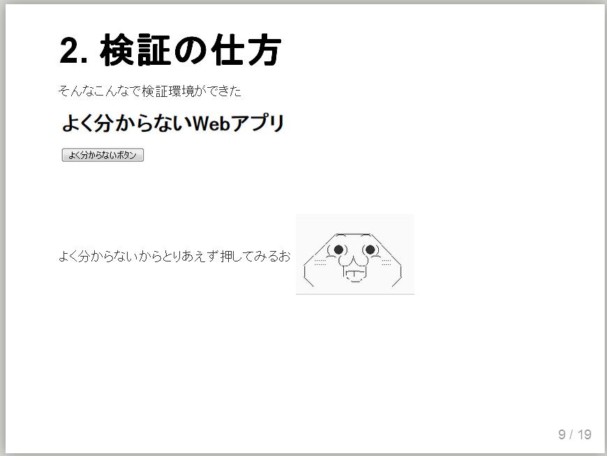 山下 検証環境 発表資料 iptables postfix rsync server unbound(8)