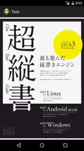 device-2014-10-20-175322