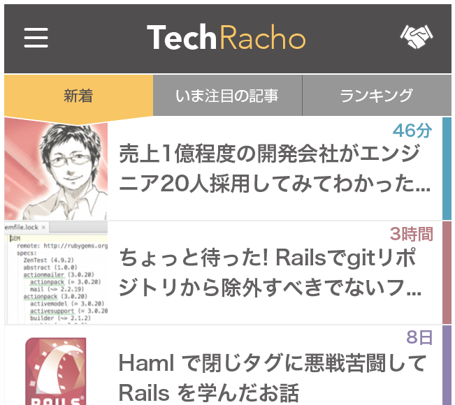 TechRacho Mobile デザイン例