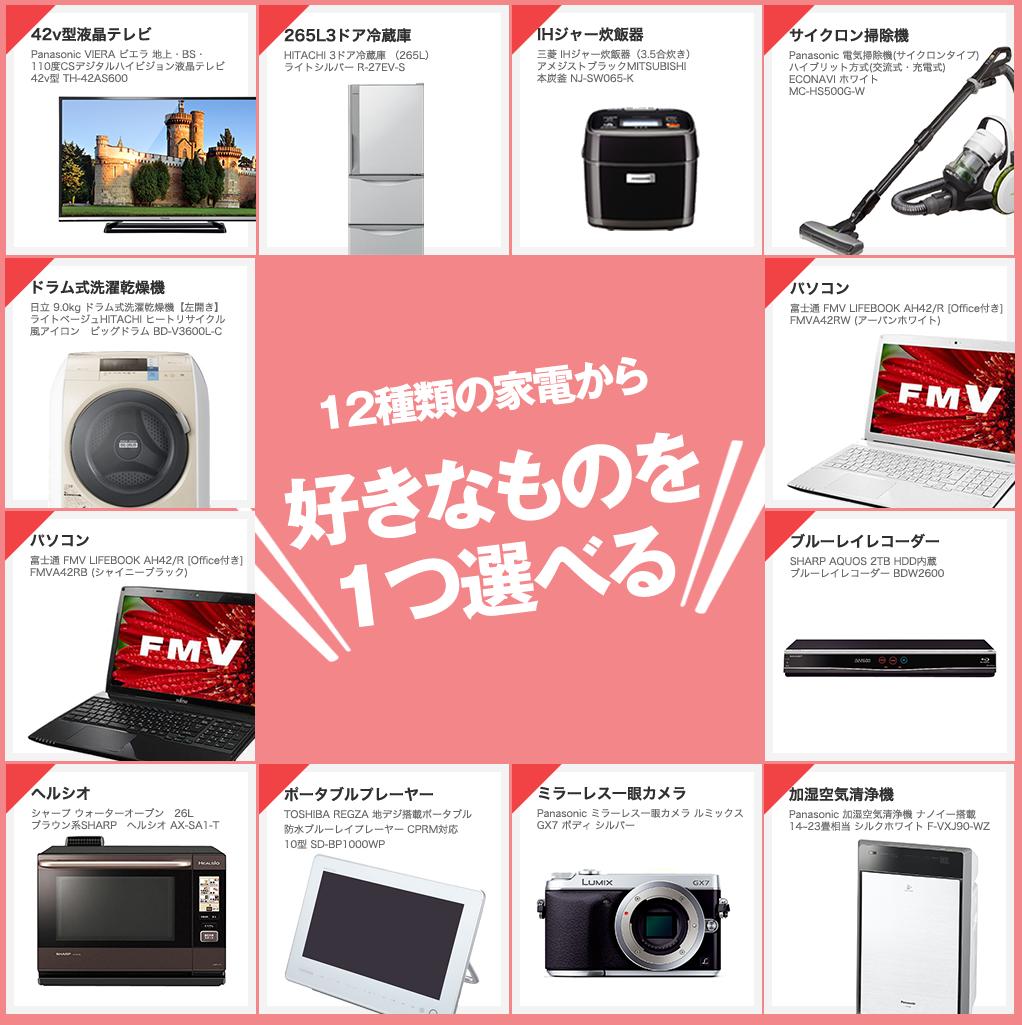 選べる家電セレクション