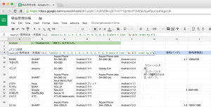 google-spreadsheet-mobile-in-bps