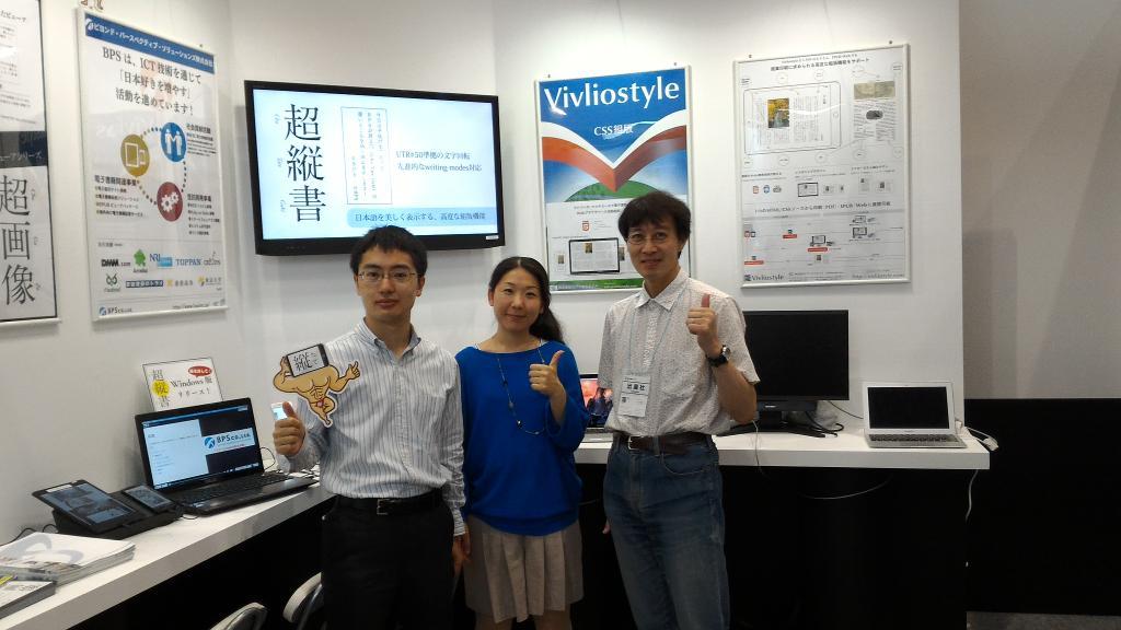 Vivliostyle(ビブリオスタイル)村上社長と一緒に国際電子出版EXPOに出展 前日