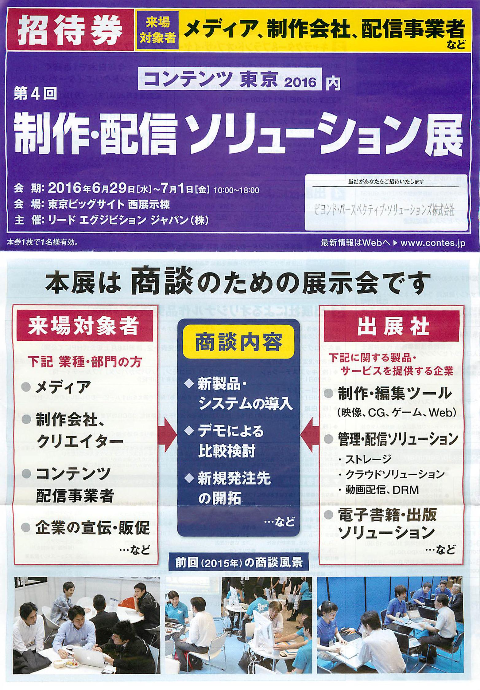 制作・配信ソリューション展2016_ページ_1