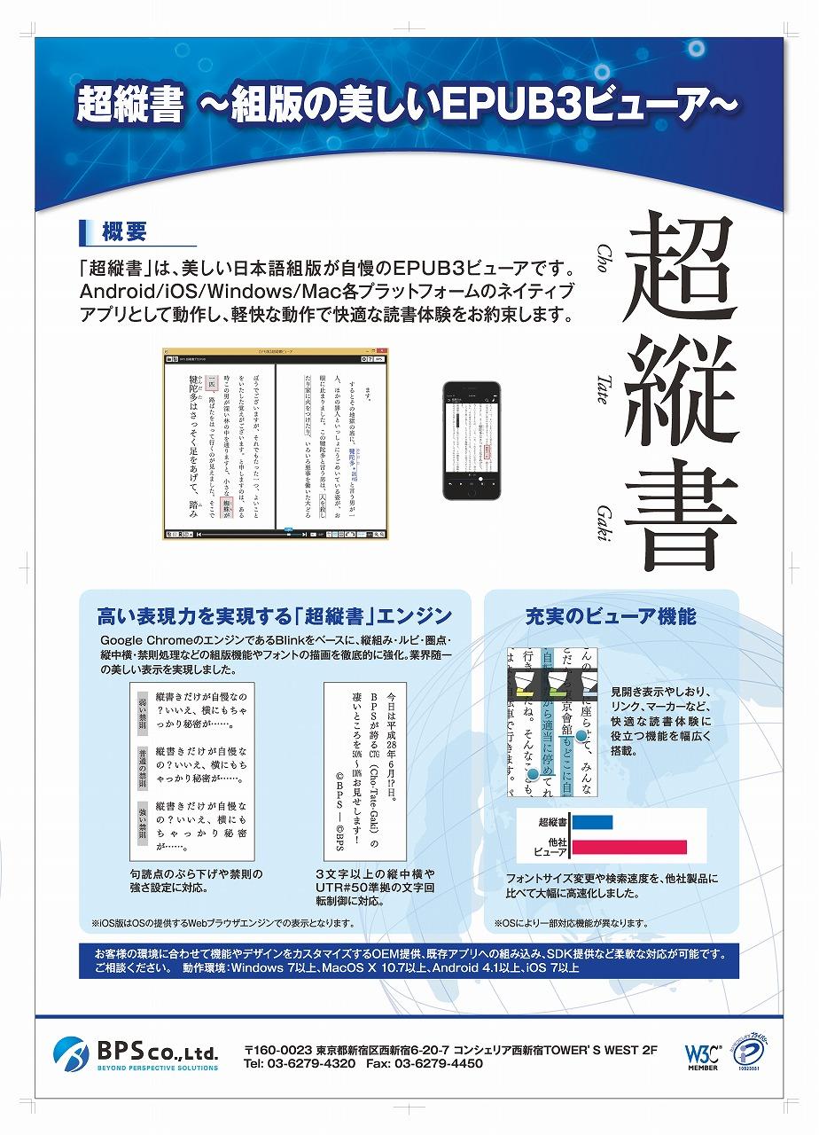 展示会用ポスター_ページ_4