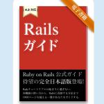 RailsGuides