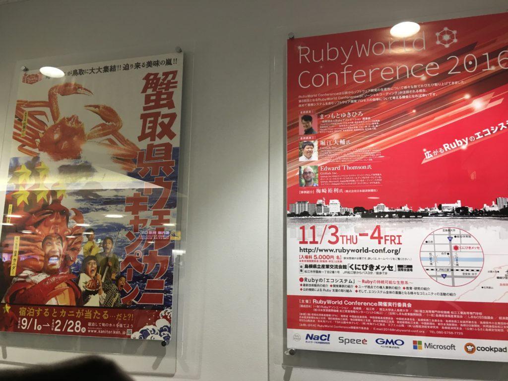 rubyworldconference