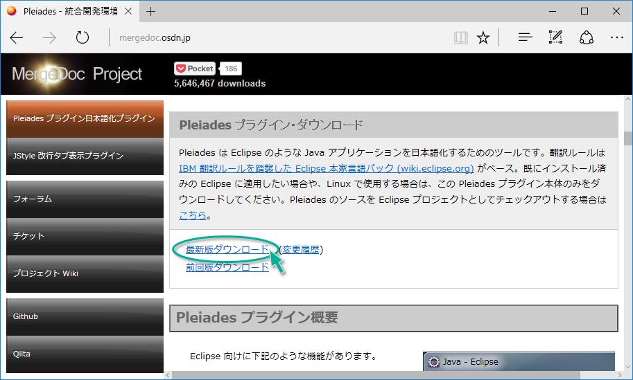 Pleiadesのサイトから最新版のプラグインをダウンロード